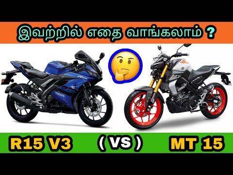 Yamaha MT-15 vs Yamaha R15 V3 comparison in Tamil | தமிழில் | Mech Tamil Nahom