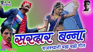 सुपरहिट राजस्थानी बन्ना बन्नी सोंग - सरदार बन्ना -Sardaar Banna - Rajasthani Dj Dhamaka Song 2018