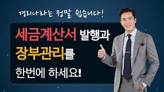 경리나라 프로그램 소개 영상 (세금계산서 관리)