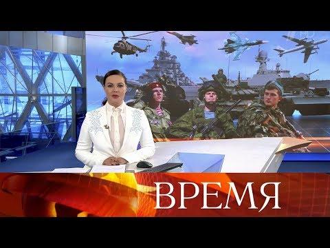 """Выпуск программы """"Время"""" в 21:00 от 23.02.2020"""