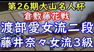 対局日:2018年5月15日 棋戦:第26期大山名人杯倉敷藤花戦 本戦2回戦 手...