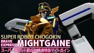 【スーパーロボット超合金】勇者特急マイトガインのレビューです。 ▽チ...