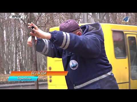 TV-4: 24 та 25 жовтня у частині Тернополя не буде води
