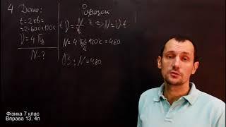 Фізика 7 клас Виконання домашньої вправи № 13