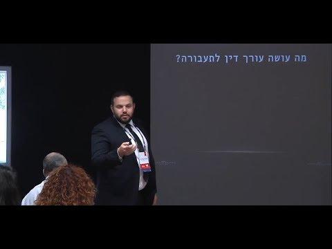 עו''ד אוריאל גולדברג מעביר הרצאה בנושא מה עושה עורך דין תעבורה