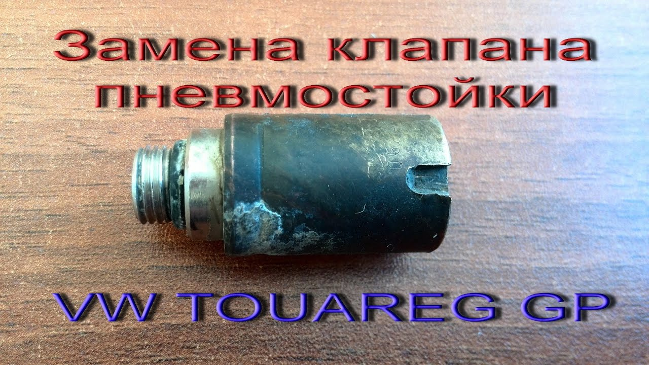 Туарег / Touareg / Замена клапана передней пневмостойки