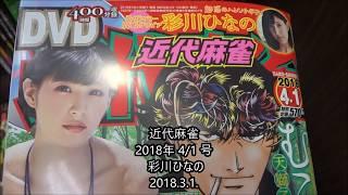 近代麻雀 2018年 4/1 号 彩川ひなの シェアOK お気軽に 【映画鑑賞&グ...