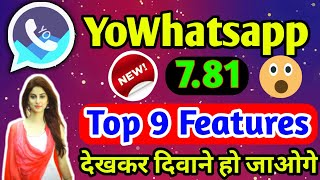 YoWhatsapp 7.81 Features in Hindi | YoWhatspp Latest Version Download | New Super Features