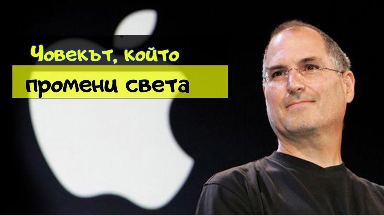 От нулата до върха - Apple |  Стив Джобс