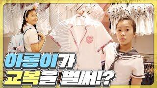 5학년 아롱이가 중학교 교복을 입은 이유는 무엇일까요?예쁜 교복 코디 하고 인생사진 찍기!(ft.이화교복)_아롱다롱TV