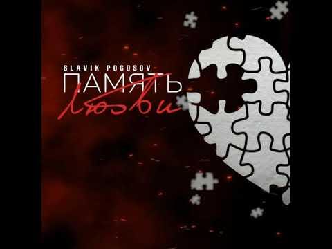 Slavik Pogosov - Память любви (ПРЕМЬЕРА)