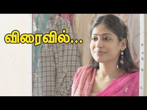 Naayagi Teaser 2 | Anandhi