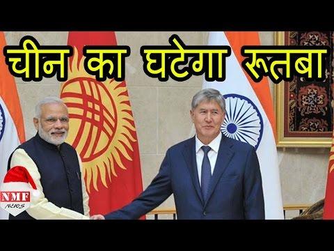 Kyrgyzstan के समझौता कर Central Asia में China को बेदम करेगा India