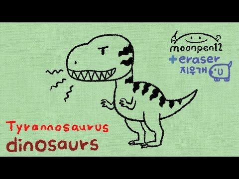 공룡 그림 그리기 dinosaur draw