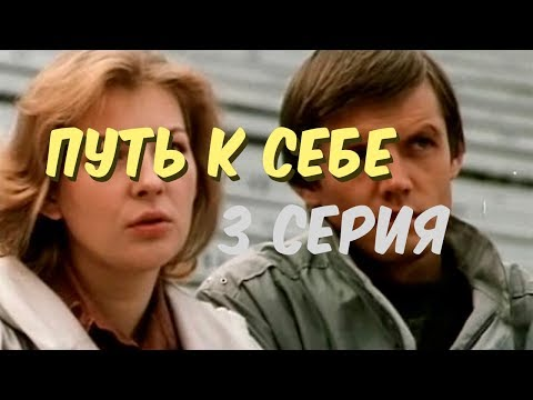 Путь к себе --3 серия-- (1986)