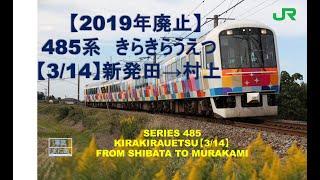 【2019.9廃止】485系 快速きらきらうえつ 象潟行 新発田→村上(3/14)KIRAKIRAUETSU RAPID SERVICE TRAIN FROM SHIBATA TO MURAKAMI