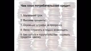 видео www.kredit911.ru