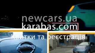 Фестиваль Новых Автомобилей