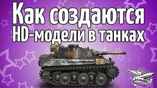 Как создаются самые клёвые HD-модели в танках
