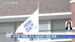 [광주뉴스] 광주시교육청, 유치원에 차량용 유아보호장구…
