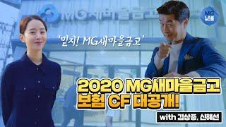 """""""MG새마을금고 보험이니까"""" 2020 MG새마을금고 보험CF 대공개!"""