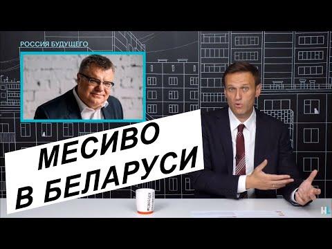 Навальный: В Беларуси происходит месиво! Задержан Бабарико