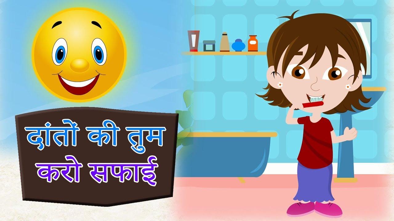 दांतों की तुम करो सफाई   बच्चों की कविता   Hindi Nursery ...