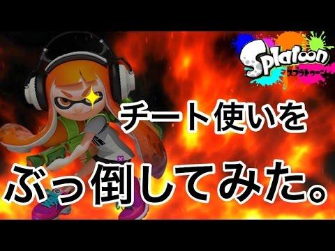 【スプラトゥーン】チート許すまじ!鉄拳(わかば)制裁!!【S+99カンスト】