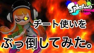 【スプラトゥーン】チート許すまじ!鉄拳(わかば)制裁!!【S+99カンスト】 thumbnail