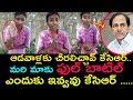 ఆడవాళ్లకు చీరలిచ్చావ్ కేసిఆర్....మరి మాకు ఫుల్ బాటిల్ ఎందుకు ఇవ్వవు కేసిఆర్..? || Bathukamma Sarees