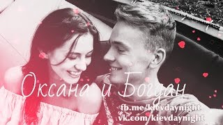 Оксана и Богдан||Так было..