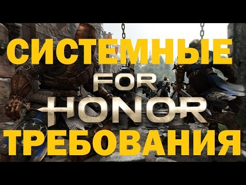 Системные Требования For Honor