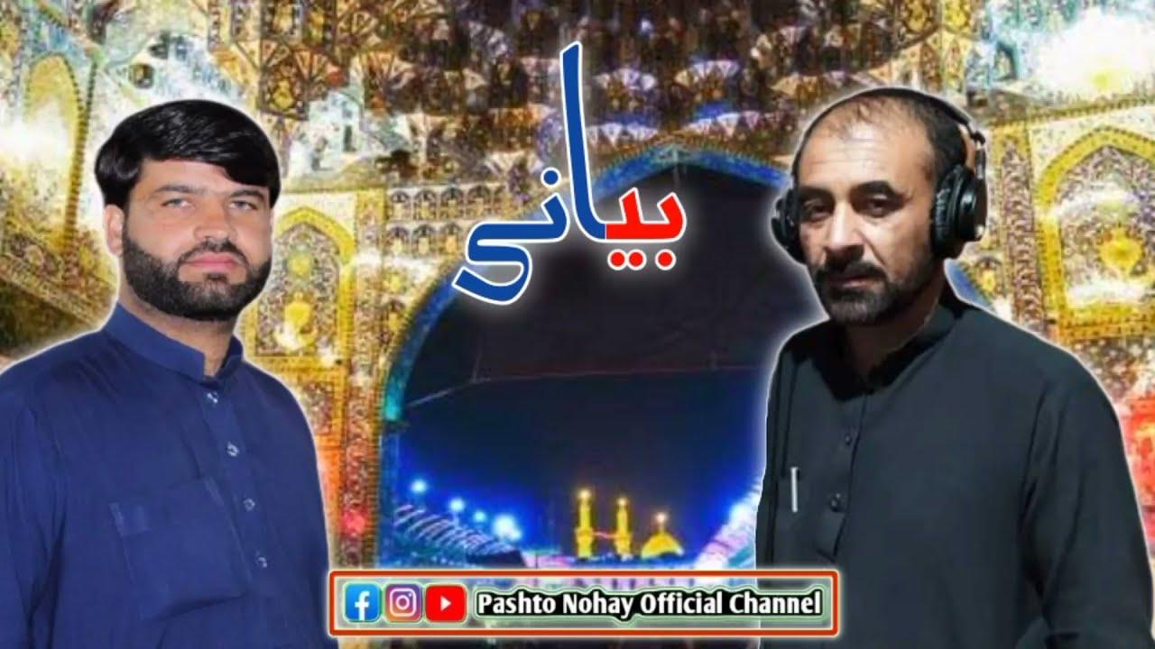 Download Zakir Hadi Hussain & Zakir Tajir Ali Pashto Noha 2021    New Pashto Noha    Ppashto Nohay Official
