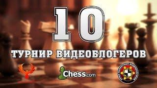 10 ТУРНИР ВИДЕОБЛОГЕРОВ | Никита Петров | Шахматы блиц