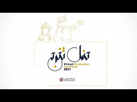 Abu Dhabi University's Graduation Ceremony | Class of 2021