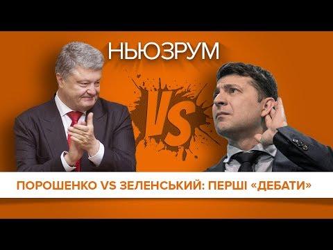 Порошенко vs Зеленський: