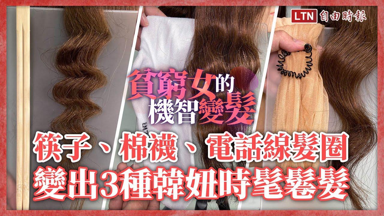貧窮女的機智變髮! 筷子、棉襪、電話線髮圈變出3種韓妞時髦鬈髮
