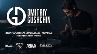 Миша Марвин feat. Bumble Beezy - Молчишь (Drum Cover by Dmitriy Guschin)