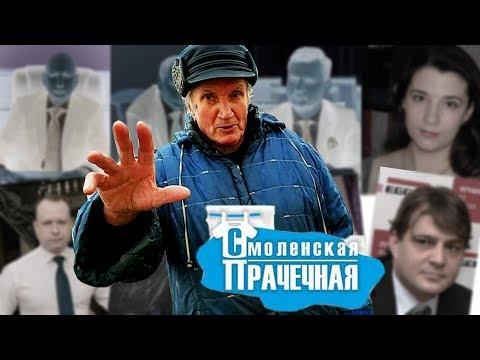 """Трио """"решальщиков"""" Островского, Гжатские фейки и онкоцентр над пропастью во рву"""