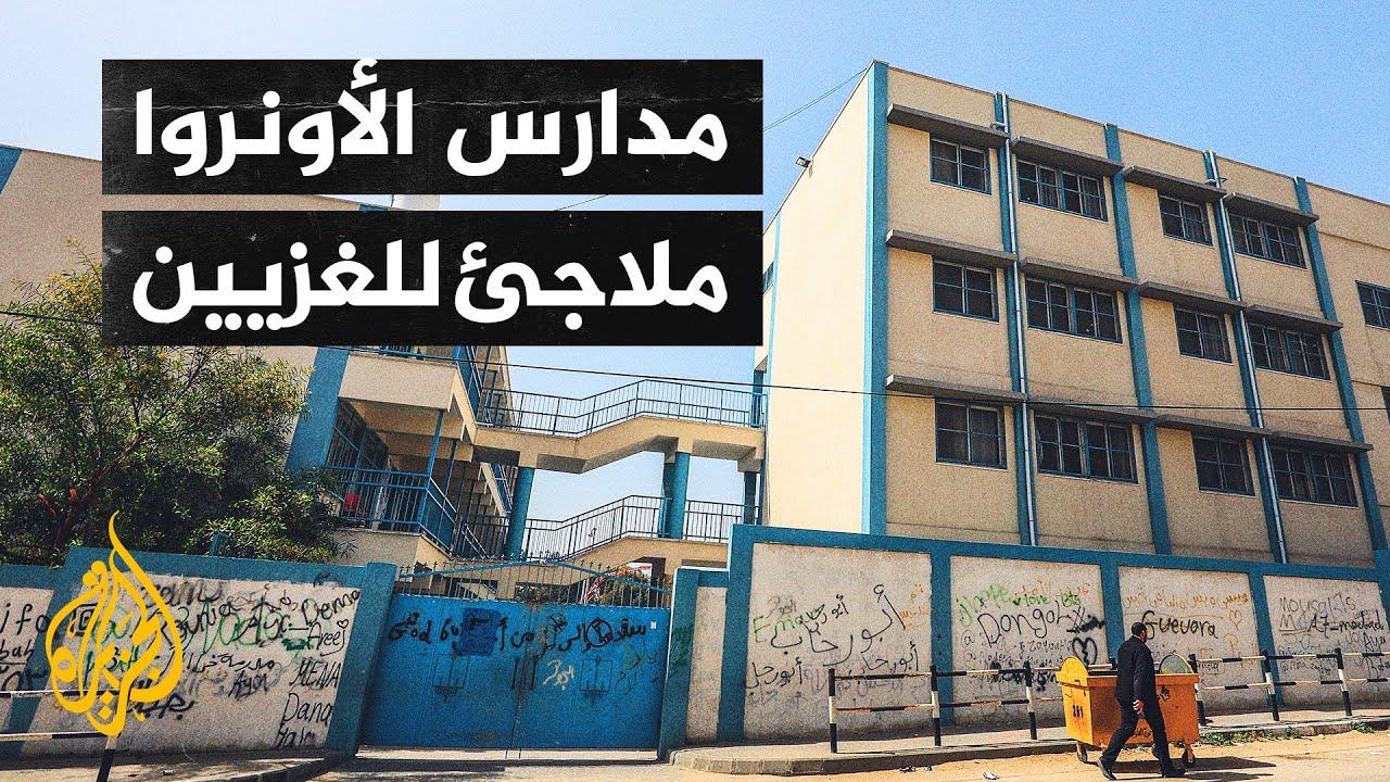 الأونروا: نحن أمام كارثة كبرى إذا استمرت العملية العسكرية على غزة  - نشر قبل 4 ساعة