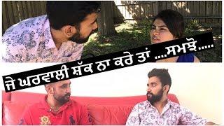 ਜੇ ਘਰਵਾਲੀ ਸ਼ੱਕ ਨਾ ਕਰੇ ਤਾਂ ਸਮਝੋ || Latest funny video || Unexampled Inderaj