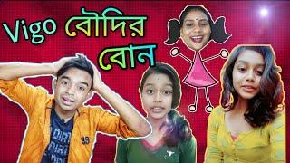 Vigo boudir Bon | Angry mamoni  | Bangla New Funny Video 2019 | pukurpakami