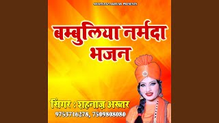 Bambuliya Narmada Bhajan