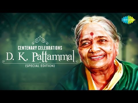 CENTENARY CELEBRATIONS - D.K. Pattammal | 100 Years | Audio Jukebox | Carnatic Tracks | Classical
