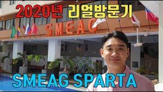 필리핀어학연수 2020년 세부 SMEAG어학원 스파르타…