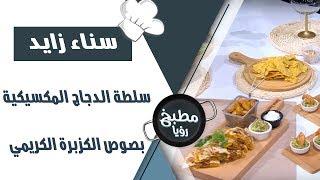 سلطة الدجاج المكسيكية بصوص الكزبرة الكريمي - سناء زايد