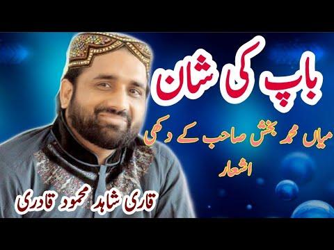 Baap ki Shaan 2020    Wakhray Jaag laad mohabbat wakhri ay    Qari Shahid Mehmood   MP3    2020