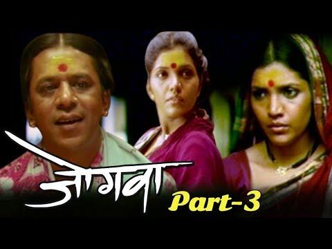 Jogwa (2009) Part 3 | National Award Winner | Mukta Barve Upendra Limaye