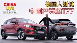 中国奔腾T77即将在德国上市 德国网红车评人测试后结论是什么…