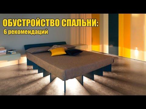 видео: Как избежать ошибок при обустройстве спальни: обзор 6 рекомендаций